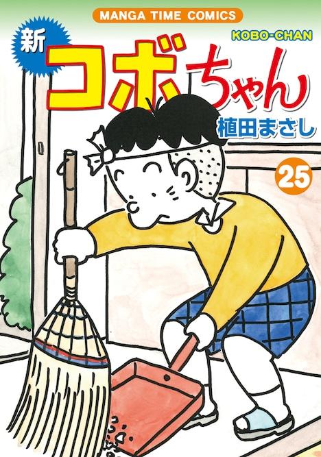 「新コボちゃん」25巻