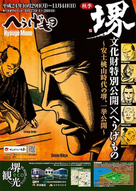 「堺文化財特別公開」ポスター。デザインはシマダヒデアキによるもの。