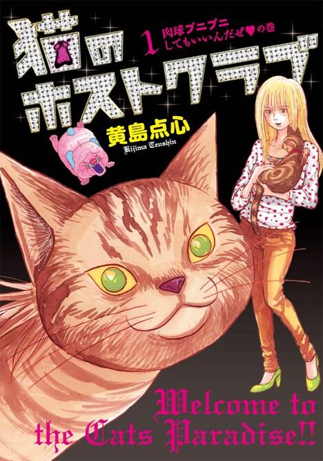 黄島点心「猫のホストクラブ」1巻