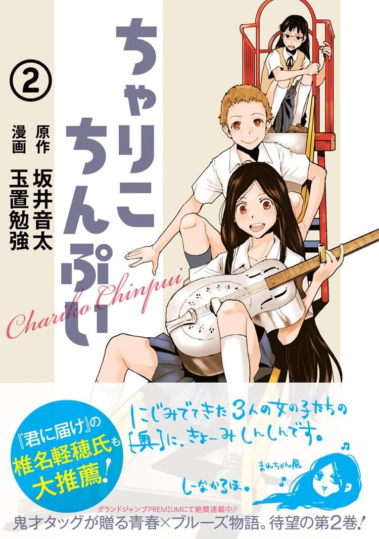 「ちゃりこちんぷい」2巻。帯には椎名軽穂がコメントを寄せた。