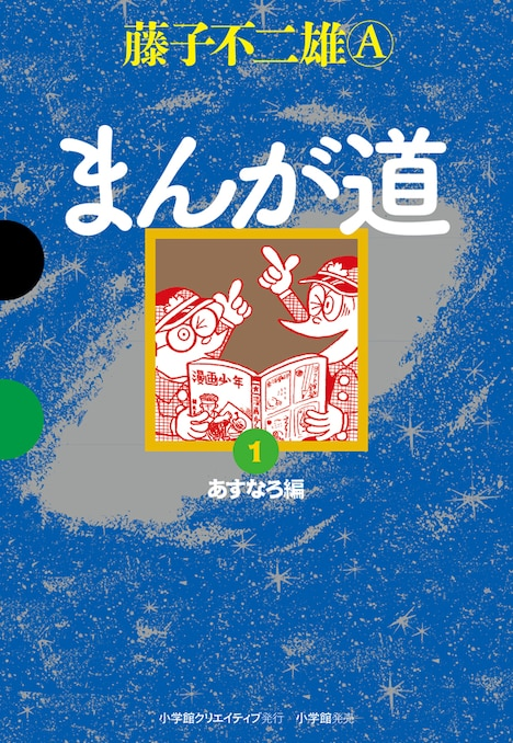 GAMANGA BOOKS版「まんが道」1巻
