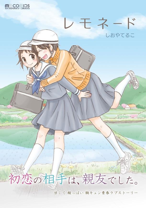 しおやてるこ「レモネード」(C)Teruko Shioya (C)MICRO MAGAZINE