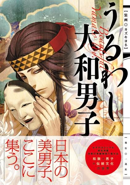 歌舞伎 茶道 うるわし大和男子 に和装の美男子勢揃い コミックナタリー