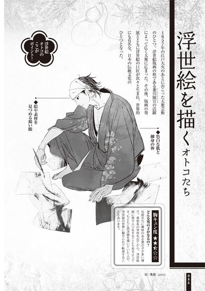 「うるわし大和男子」より、「浮世「うるわし大和男子」より、絵を描くオトコたち」の1ページ。イラスト・マンガ:yoco