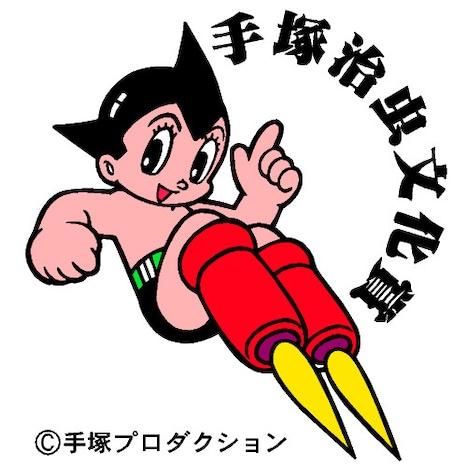 手塚治虫文化賞のロゴ。