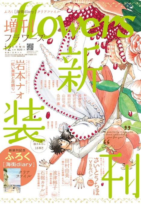 増刊flowers12月号