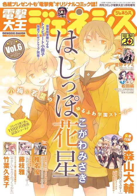 本日11月19日発売の、電撃大王ジェネシス 2012 Vol.6。