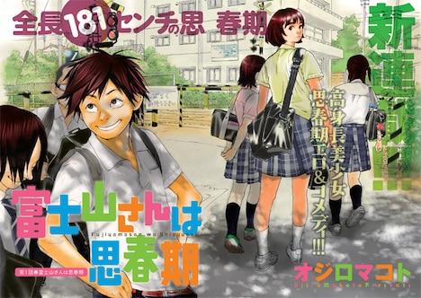 「富士山さんは思春期」の扉見開きページ。
