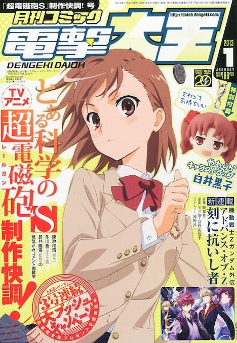 月刊コミック電撃大王2013年1月号