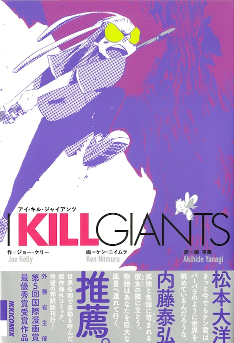 「I KILL GIANTS」翻訳版。帯には松本大洋、内藤泰弘の推薦文が記載されている。