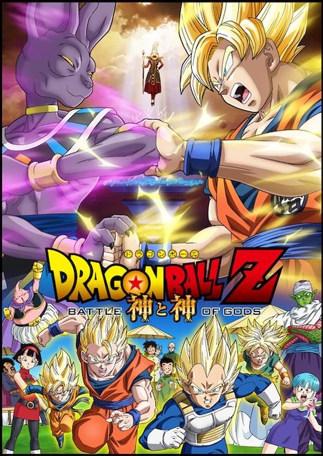 「DRAGON BALL Z 神と神」ポスタービジュアル (C)バードスタジオ/集英社 (C)「2013ドラゴンボールZ」製作委員会