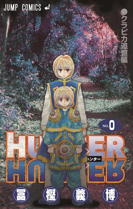 「HUNTER×HUNTER」0巻。通常のジャンプコミックスと同様の装丁が施されている。 (C)冨樫義博/集英社