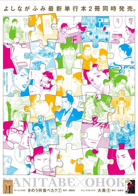 「NANITABE×OHOKU」合同フェアのポスター。