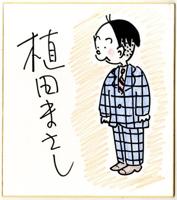 「かりあげクン」52巻の抽選プレゼント用色紙。(C)植田まさし/双葉社
