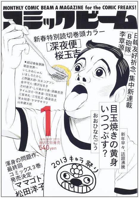月刊コミックビーム2013年1月号。表紙は、おおひなたごう「目玉焼きの黄身 いつつぶす?」。