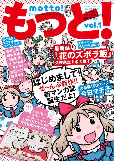 もっと!vol.1