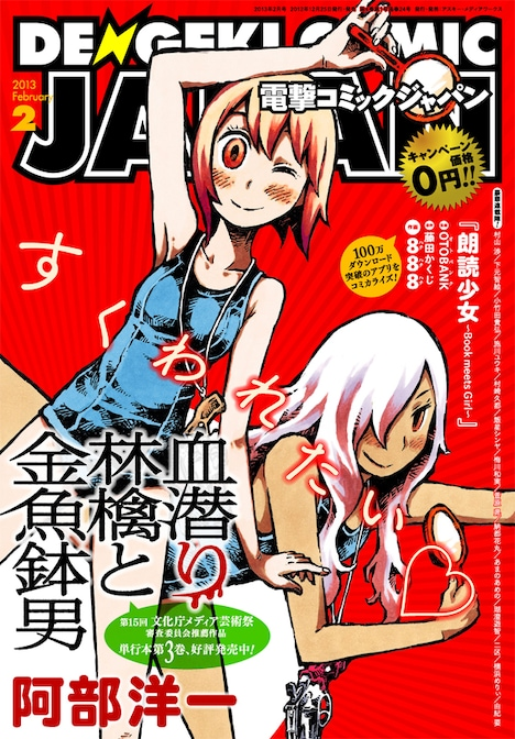 電撃コミック ジャパン2013年2月号
