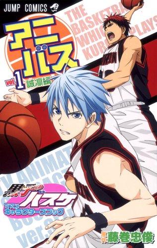 「黒子のバスケTVアニメキャラクターズブック アニバス」Vol.1