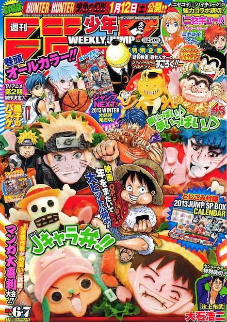 週刊少年ジャンプ6・7合併号