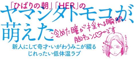 「あれがいいこれがいい」帯にはヤマシタトモコがコメントとイラストを寄せた。