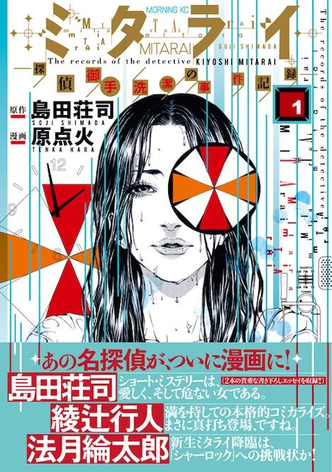 「ミタライ‐探偵御手洗潔の事件記録‐」1巻