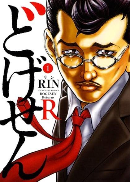 「どげせんR」1巻。2巻は1月28日に発売される。