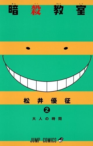 松井優征「暗殺教室」2巻
