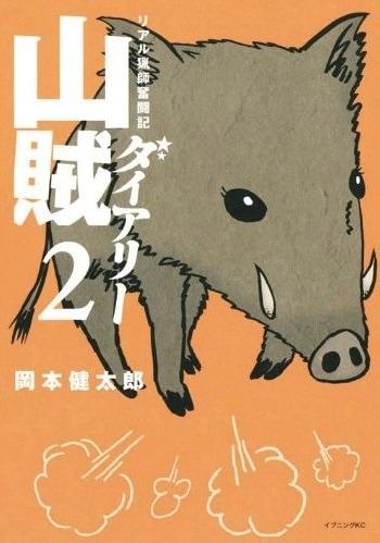 岡本健太郎「山賊ダイアリー」2巻