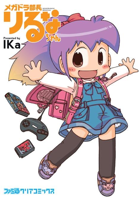 IKa「メガドラ部長りるなちゃん」(C)2013 IKa/PUBLISHED BY ENTERBRAIN, INC.