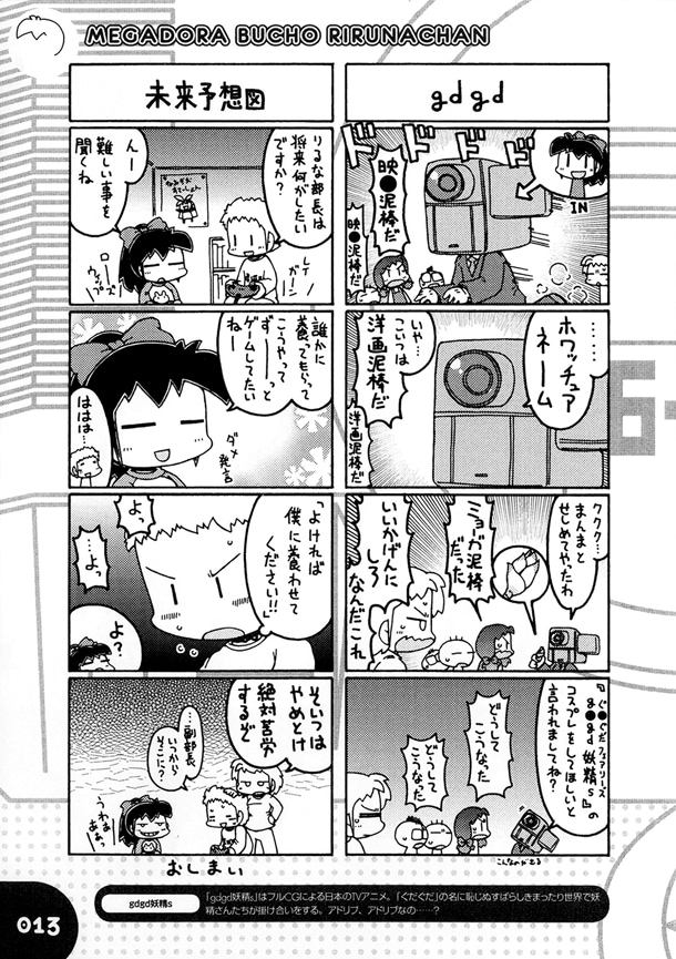 「メガドラ部長りるなちゃん」本編のサンプル。(C)2013 IKa/PUBLISHED BY ENTERBRAIN, INC.