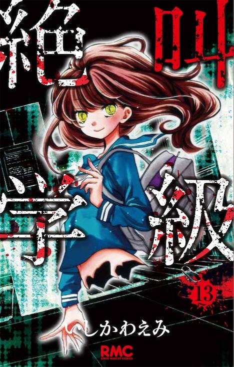 2月15日に発売される「絶叫学級」13巻。
