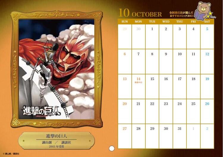 「歴代おすすめコミックカレンダー」の1枚。