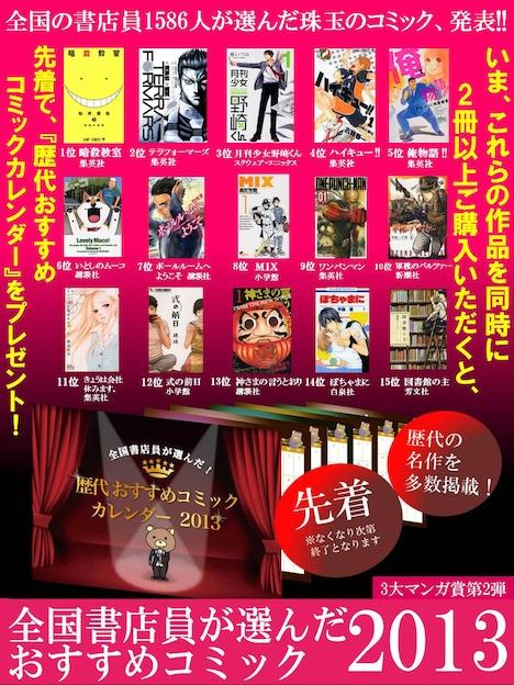 「全国書店員が選んだおすすめコミック2013」のポスター