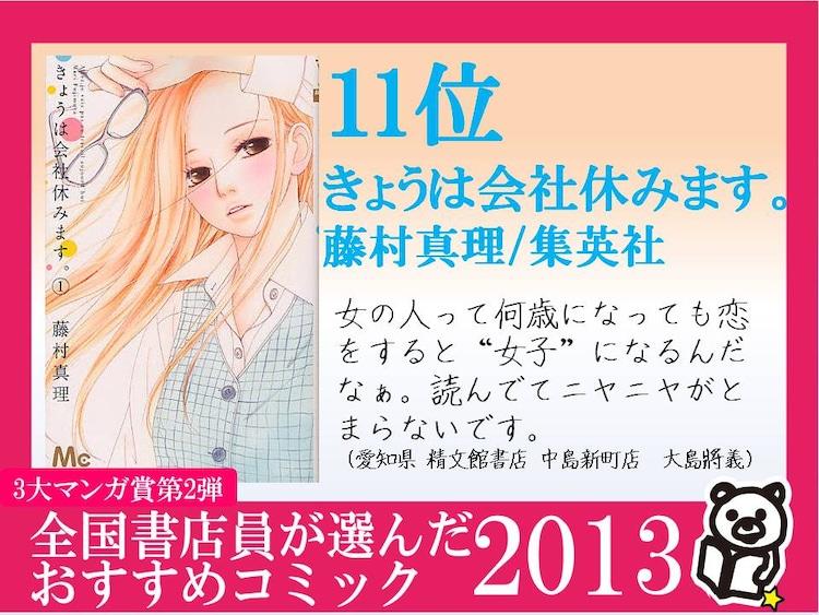 11位に選ばれた藤村真理「きょうは会社休みます。」のPOP。