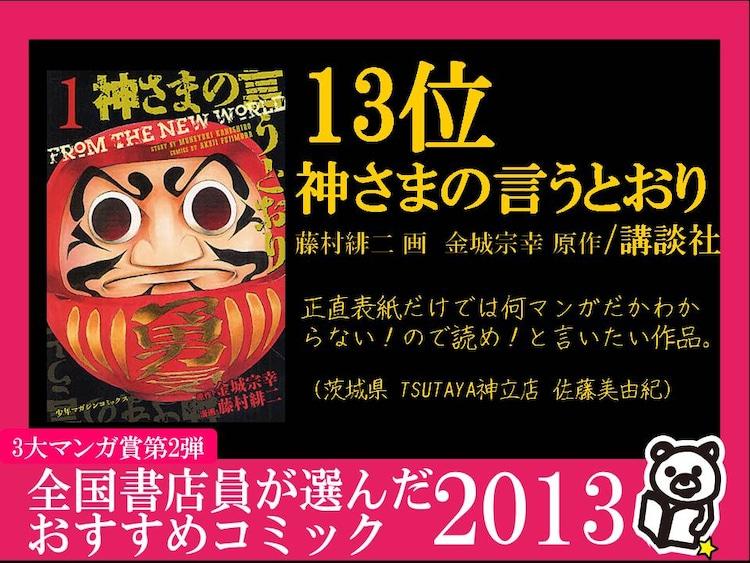 13位に選ばれた金城宗幸原作、藤村緋二作画「神さまの言うとおり」のPOP。