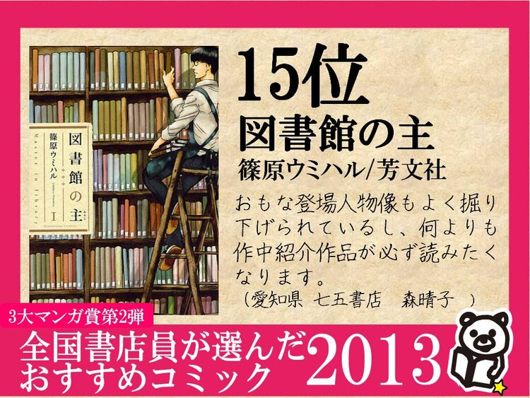 15位に選ばれた篠原ウミハル「図書館の主」のPOP。