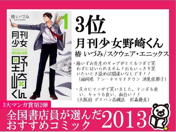 3位に選ばれた椿いづみ「月刊少女野崎くん」のPOP。