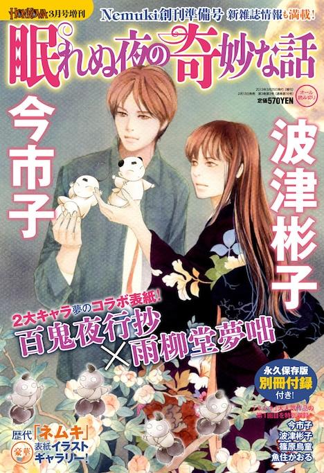 本日発売されたHONKOWA増刊「眠れぬ夜の奇妙な話」。表紙は今市子「百鬼夜行抄」と波津彬子「雨柳堂夢咄」のコラボイラストが飾った。