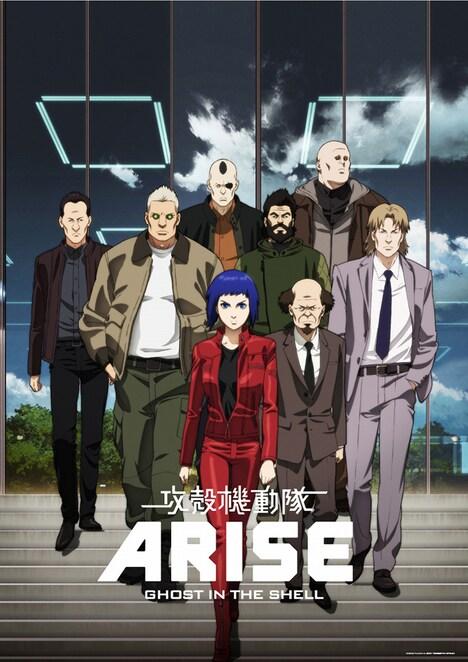 「攻殻機動隊ARISE」のメインビジュアル。(C)士郎正宗・Production I.G/講談社・「攻殻機動隊ARISE」製作委員会