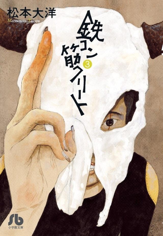 「鉄コン筋クリート」文庫版3巻