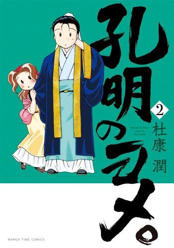 「孔明のヨメ。」2巻(C)杜康 潤/芳文社