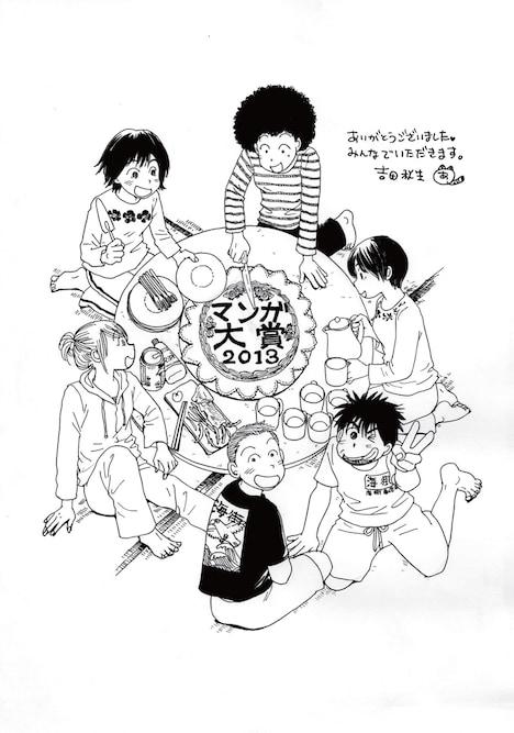 吉田秋生がマンガ大賞2013に寄せた、直筆の受賞コメントとイラスト。