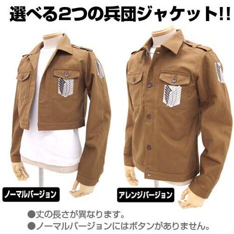 「兵団ジャケット」の2種類。(C)諫山創・講談社/「進撃の巨人」製作委員会