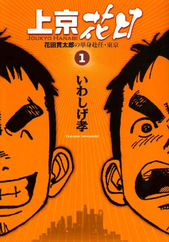 「上京花日」1巻