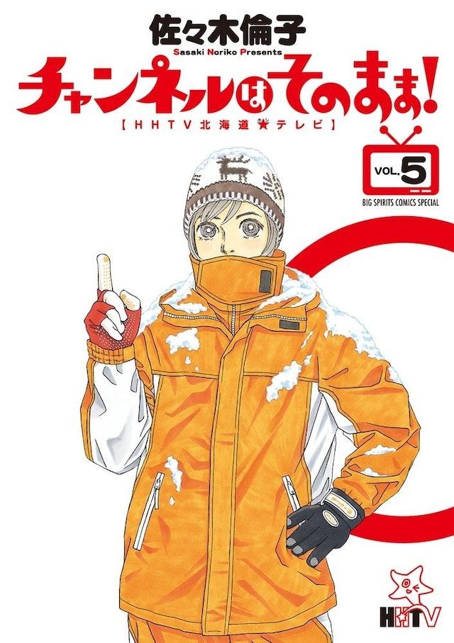 佐々木倫子「チャンネルはそのまま!」5巻