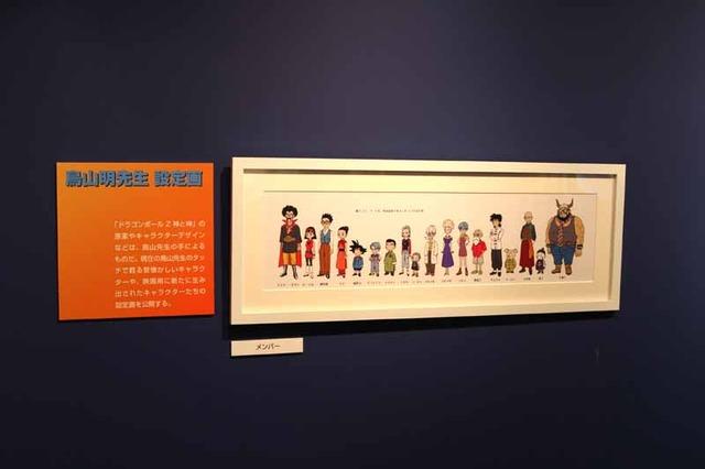 鳥山明が映画「ドラゴンボール Z 神と神」のために描き下ろした設定画。