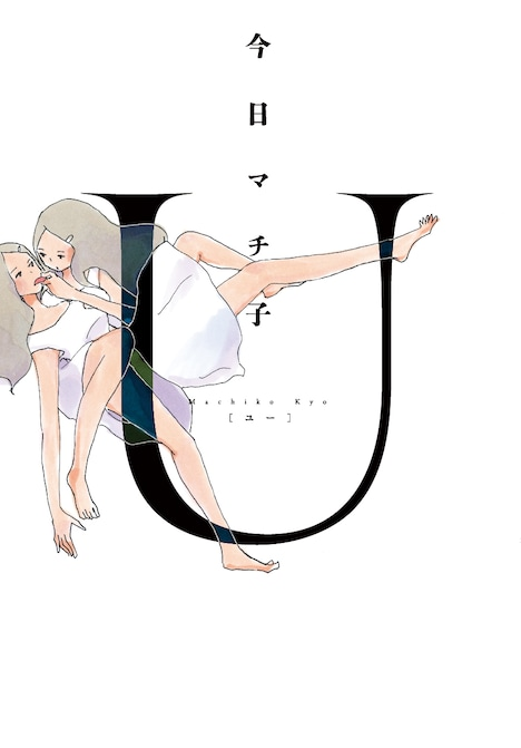 今日マチ子「U[ユー]」