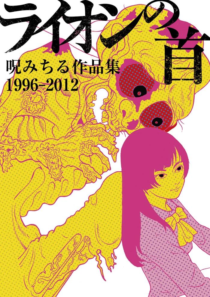 「ライオンの首 呪みちる作品集1996-2012」