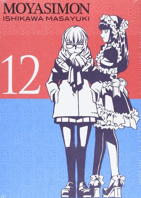 「もやしもん」12巻限定版