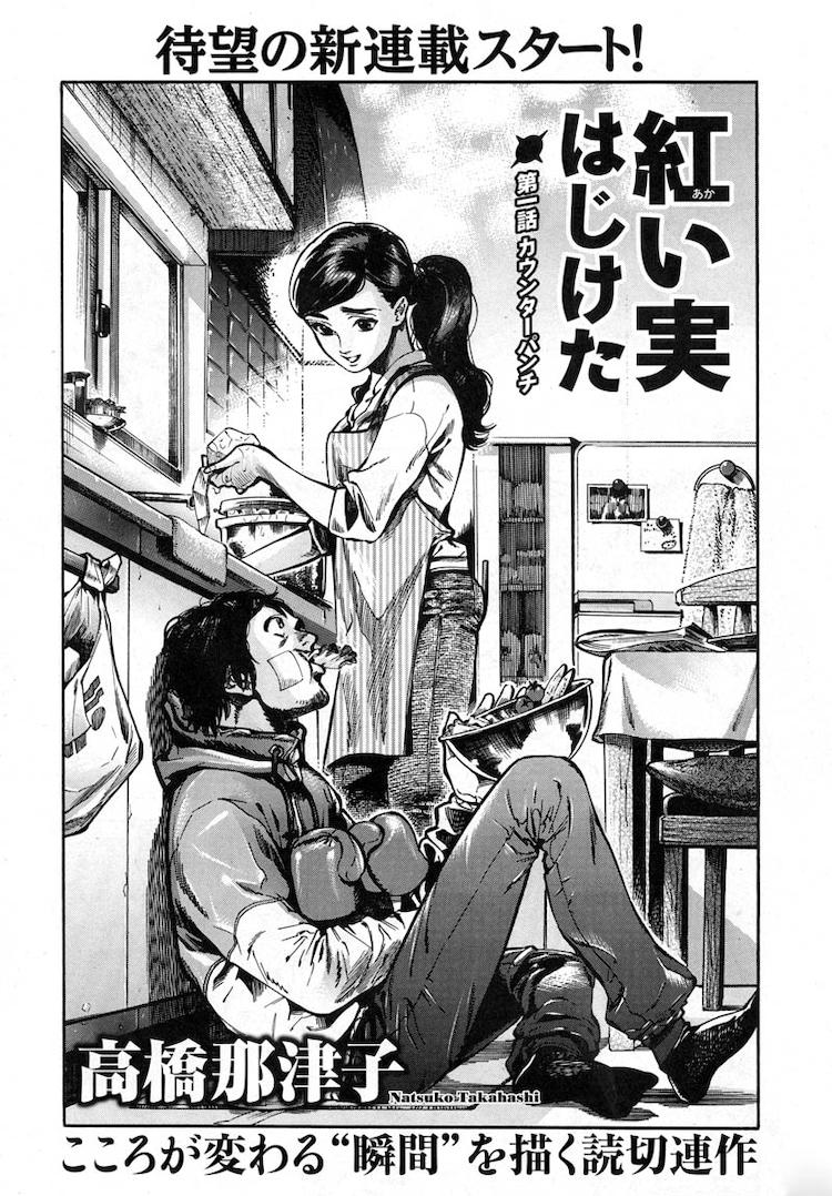 高橋那津子「紅い実はじけた」扉ページ。